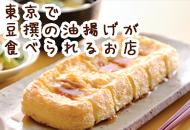 東京で食べられるお店