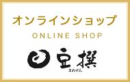 豆撰オンラインショップ
