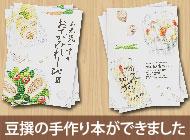 豆撰の手作り本をつくりました
